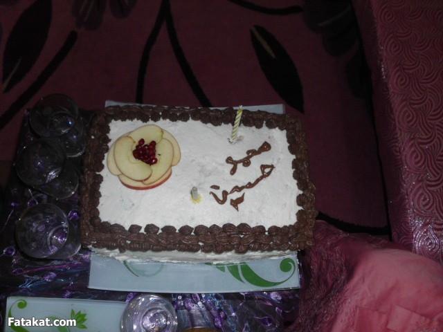 صورة تورتة عيد ميلاد مكتوب عليها اسم mohamed