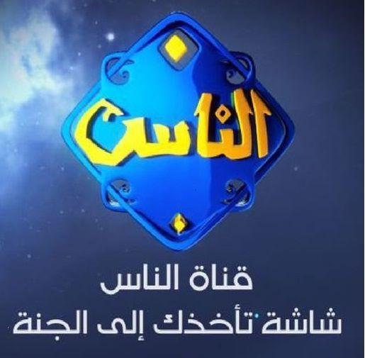 صورة تردد قناة الناس نايل سات
