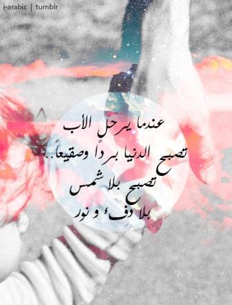 صورة كلمات حزينة عن فراق الاب