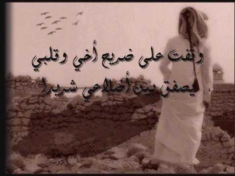 صورة شعر رثاء اخ