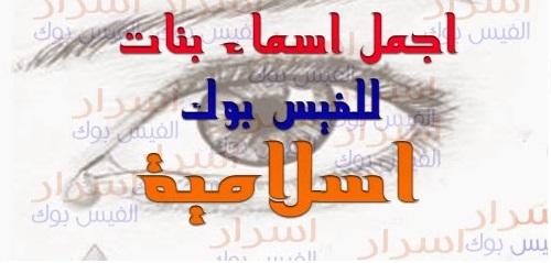صورة اجمل اسماء البنات دينية للفيس بوك