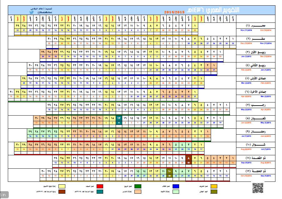 صورة التقويم الهجري والميلادي لعام 1438 2017