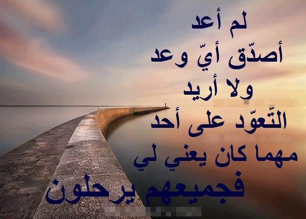 صورة اشعار حزينه عن الفراق