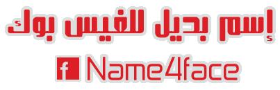 صورة اسماء بديلة للفيس بوك مزخرفة فرانكو