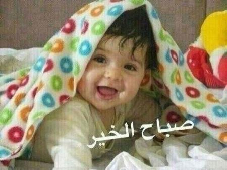 صورة صور اطفال مكتوب عليها صباح الخير