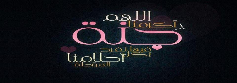 صورة اسماء صفحات فيس دينيه