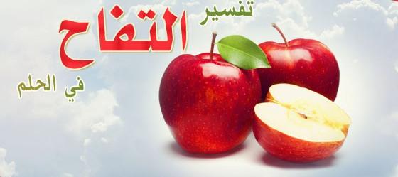 صور تفسير حلم اكل التفاح للبنت