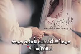 صورة صور كلام عن الزواج