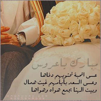 صورة عبارات عن العروس والعريس