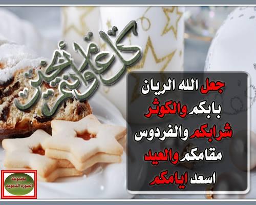 صورة صور تهنئة بعيد ميلاد اسلامية