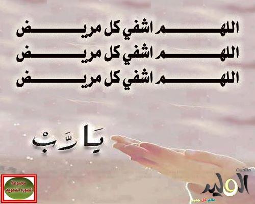 صورة صور اللهم اشفي كل مريض