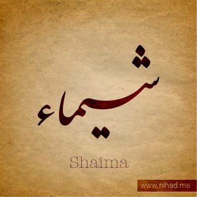 صور صور اسم شيماء مزخرف
