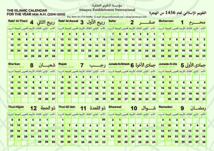 صورة صور لشهور التقويم هجري 1438