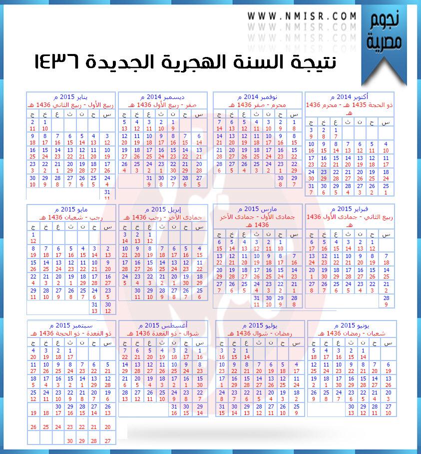 صور يومية الشهر العربي 1438