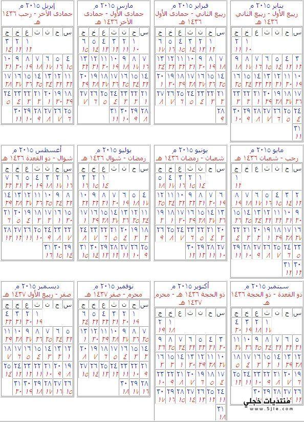 صورة يومية الشهر العربي 1438