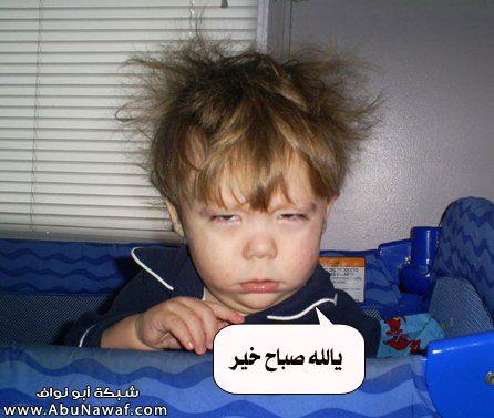 صورة صباح الخير مضحك