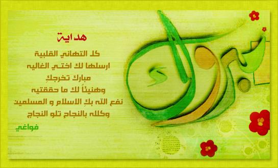 صورة اهداء تخرج من الجامعة