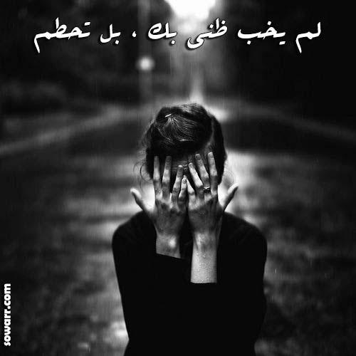 صورة صور حزينة عن خيبة الامل