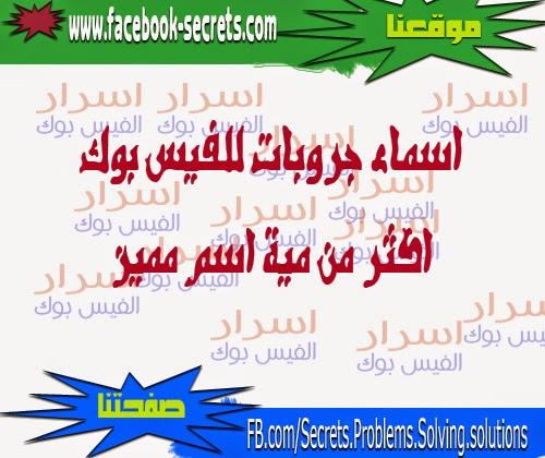 صورة اسماء فيس بوك جزائرية مزخرفة