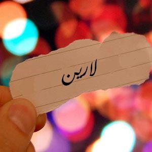 صورة معنى اسم لارين في اللغة العربية