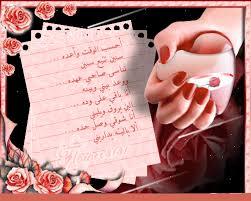 صورة صور رسائل حب شاعرية ورومانسية