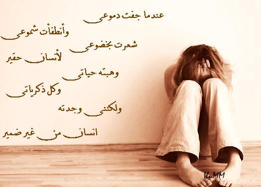 صورة كلمات حزينة عن الصداقة