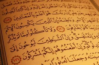 صورة قراءة ايات لتعجيل الزواج