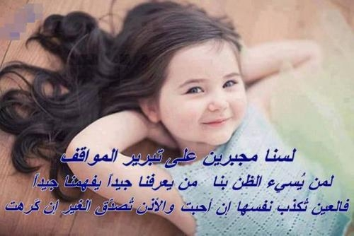 صورة كلام جميل عن الاطفال