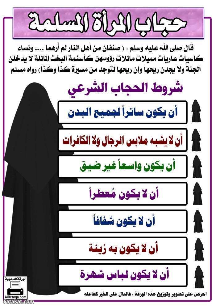 صورة ماهى شروط الحجاب السليم