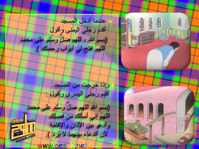 صورة اذكار الصباح والمساء للاطفال