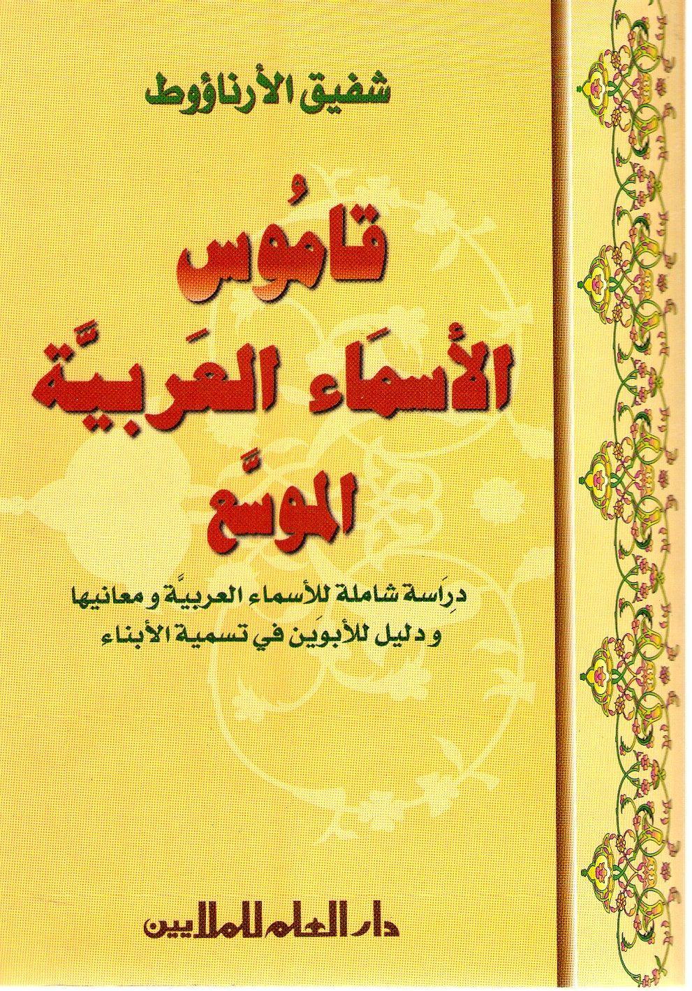 صورة قاموس الاسماء العربية