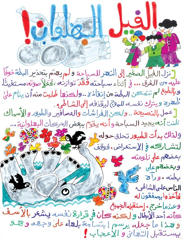 صورة قصص مصورة للاطفال