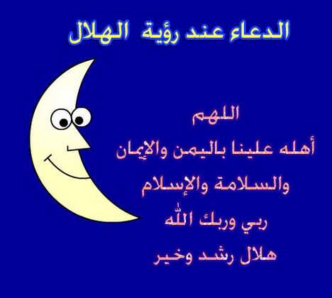 صورة دعاء دخول رمضان اللهم