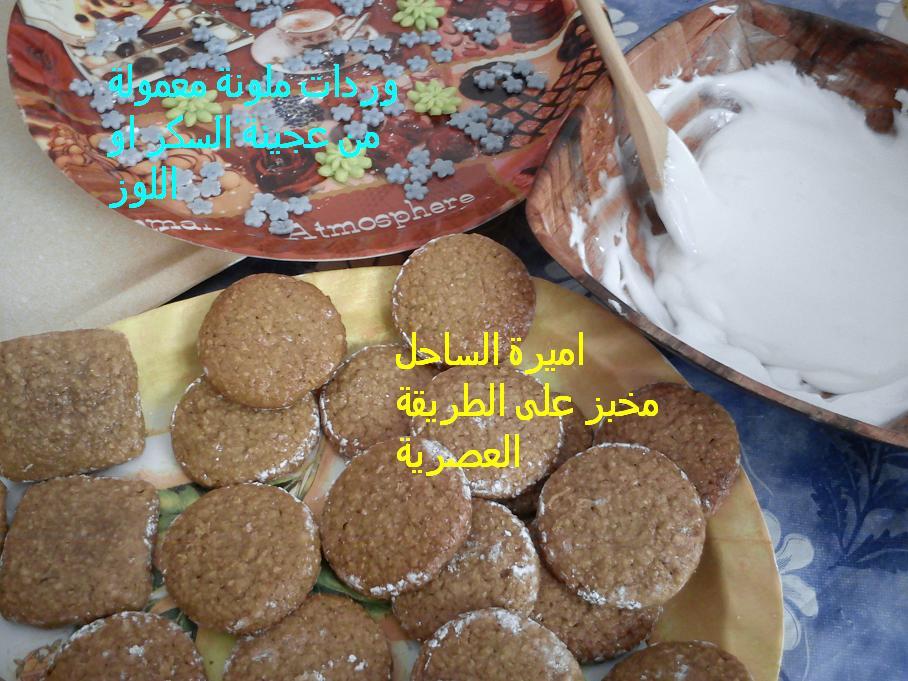 صورة مخبز بعجينة سحرية