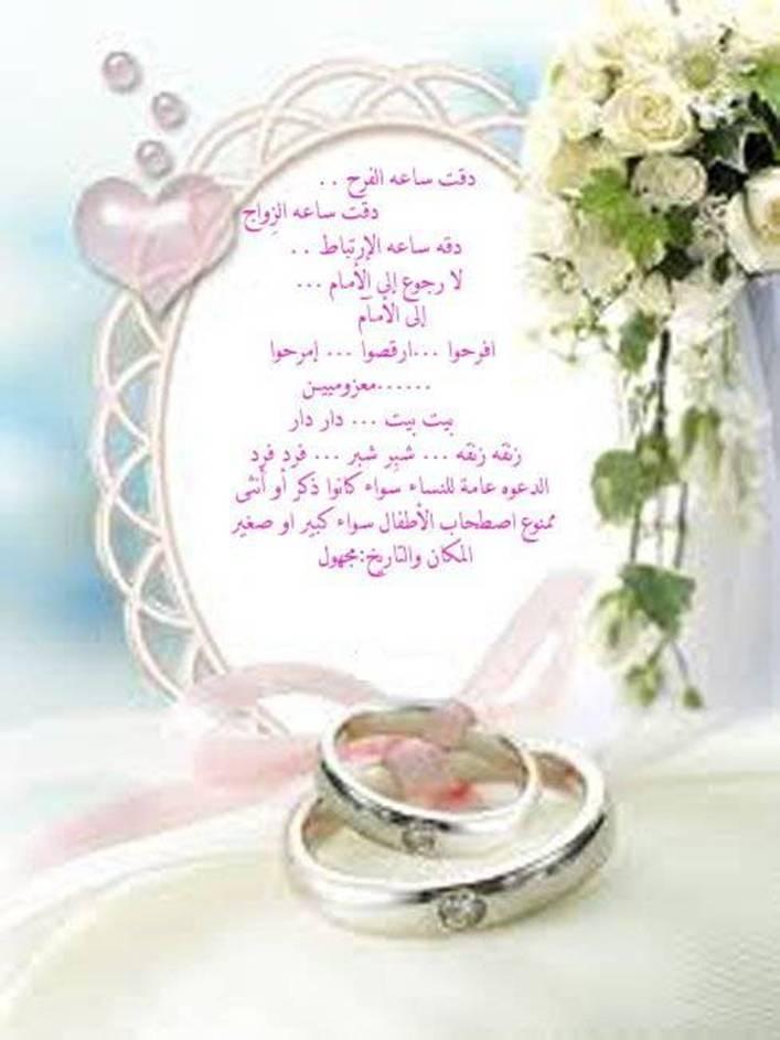صورة اجمل عبارات دعوة زواج