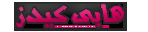 صورة شعار لموقع للاطفال