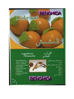 صورة كتب حلويات معسلة بن بريم
