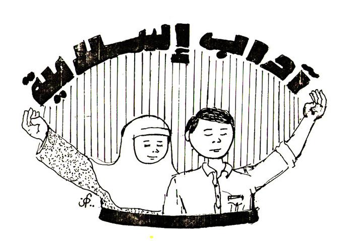 صورة اداب اسلامية للاطفال