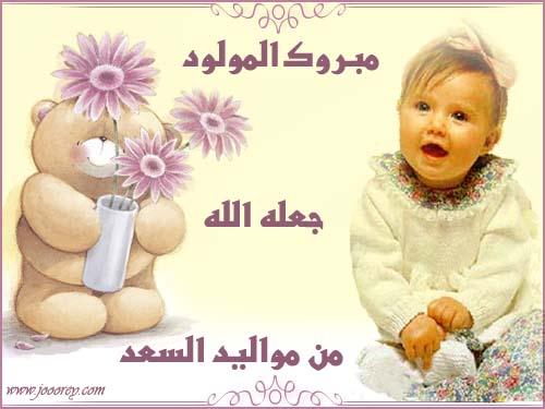 صور مباركة مولود جديد بنت بالصور