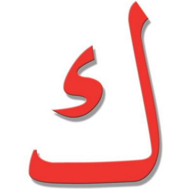 صورة اجمل اسماء اطفال بحرف ك