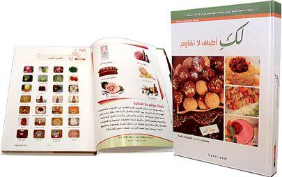 كتاب رابحة حافظ للطبخ