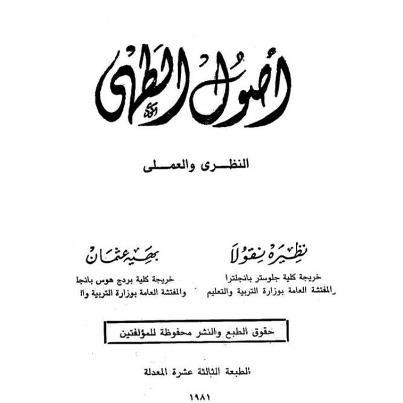 كتب مكياج للتحميل pdf