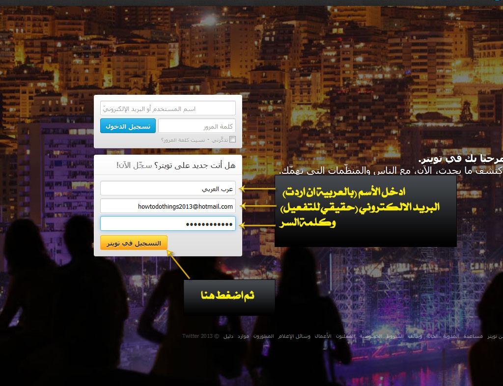 انشاء حساب تويتر جديد بالعربي 2