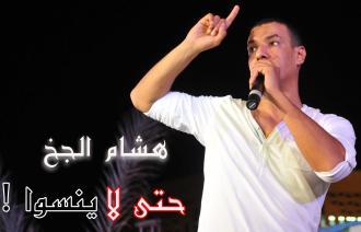 صورة شعر لهشام الجخ