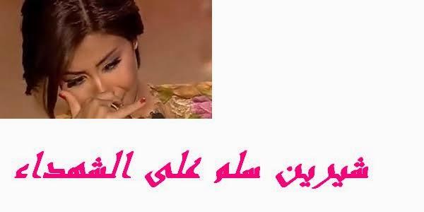 اغنية سلم على الشهداء شيرين احلى بنات