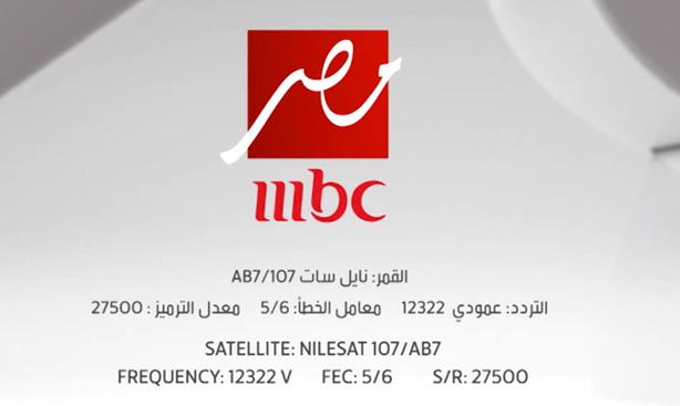 صورة تردد قناة ام بي سي مصر الجديد