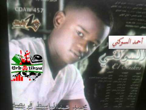 صور كلمات اغانيه احمد السوكني نحبك حبيبي