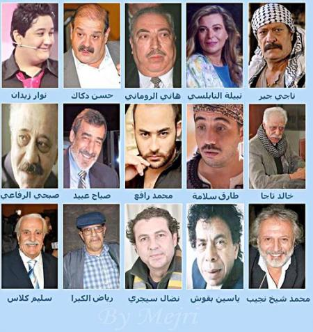 صور اسماء الممثلين السوريين الذين توفو