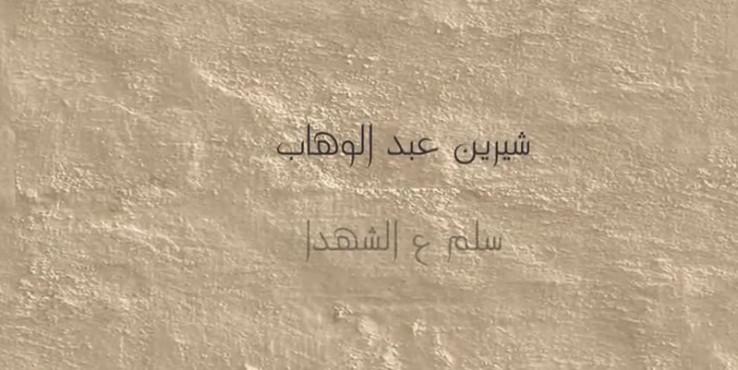 كلمات اغنية سلم على الشهدا احلى بنات