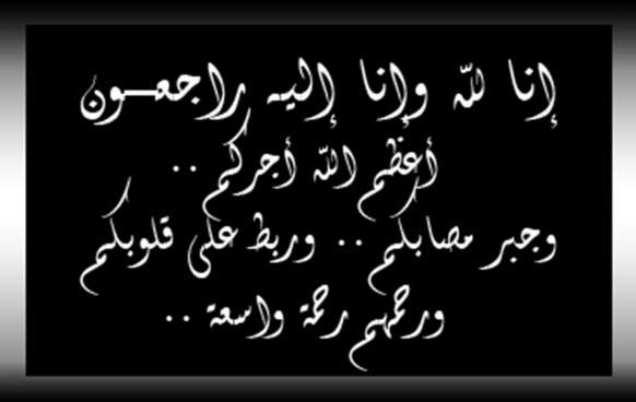 صور عبارات و كلمات عزاء الميت